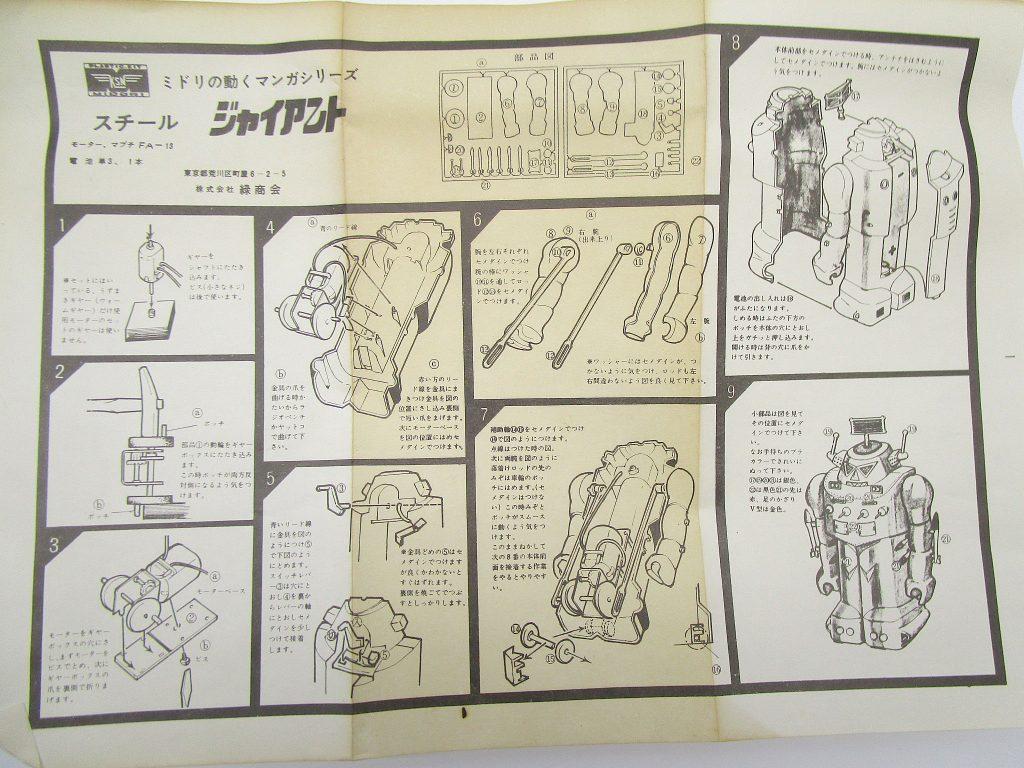 緑商会(ミドリ) ロボットシリーズ スチールジャイアント 説明書
