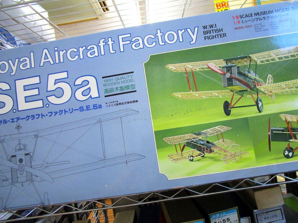 ハセガワ 1/8 ロイヤル・エアークラフト・ファクトリー S.E.5a