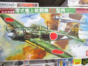バンダイ 1/24 零式艦上戦闘機52型丙