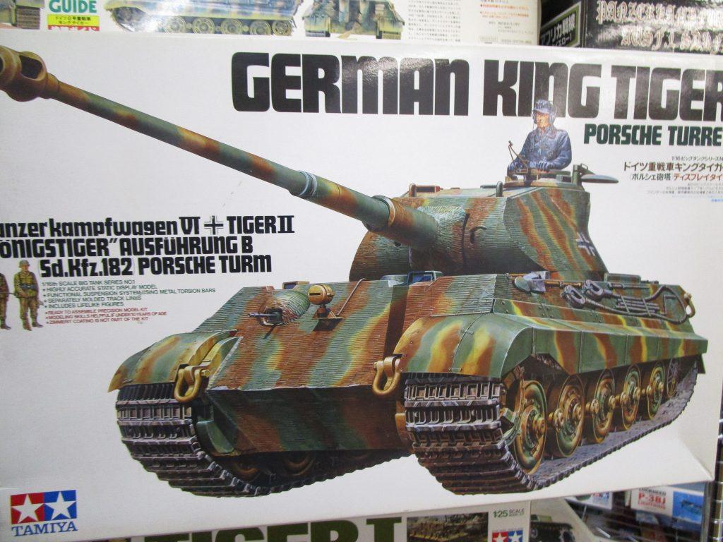 タミヤ 1/16 ドイツ重戦車 キングタイガー ポルシェ砲塔