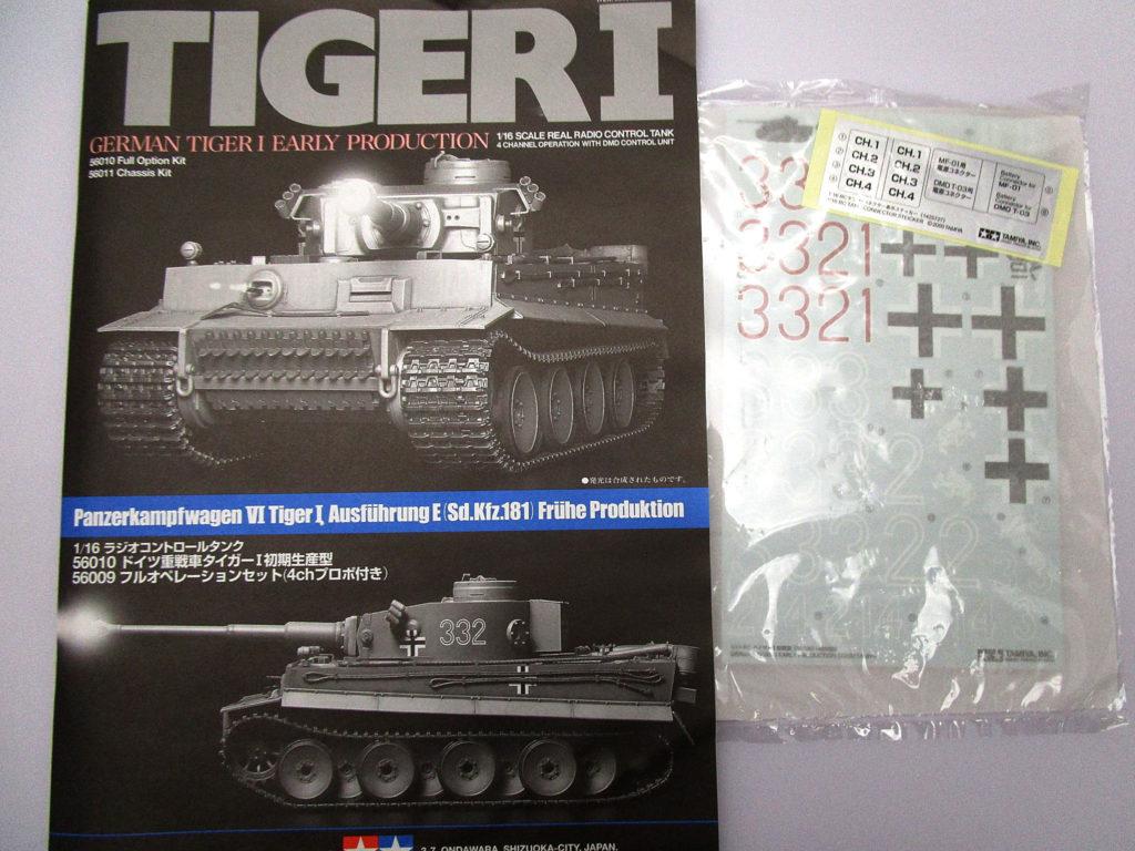 タミヤ 1/16 ドイツ重戦車 タイガーⅠ 初期生産型 フルオペレーションセットの説明書とデカール