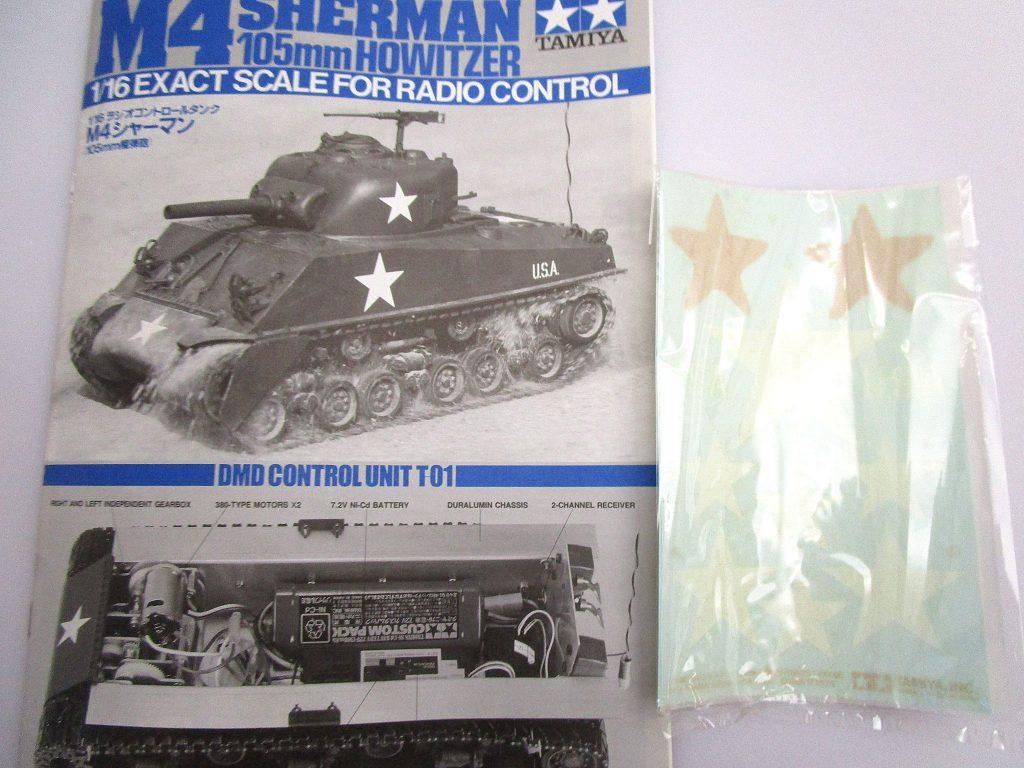 タミヤ 1/16 M4シャーマン 105mm榴弾砲 RCタンクの説明書とデカール