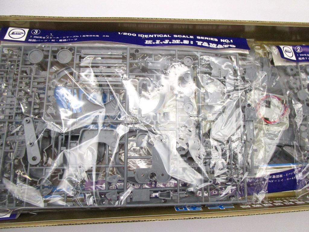 ニチモ 1/200 超弩級戦艦 大和 捷一号作戦のパーツ類