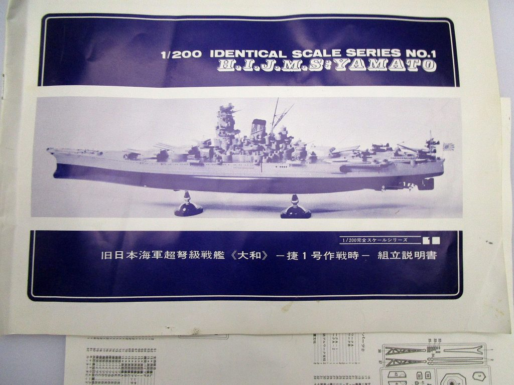 ニチモ 1/200 超弩級戦艦 大和 捷一号作戦の説明書