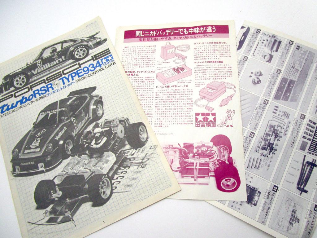 タミヤ 1/12 ポルシェ 934 ターボ RSR 説明
