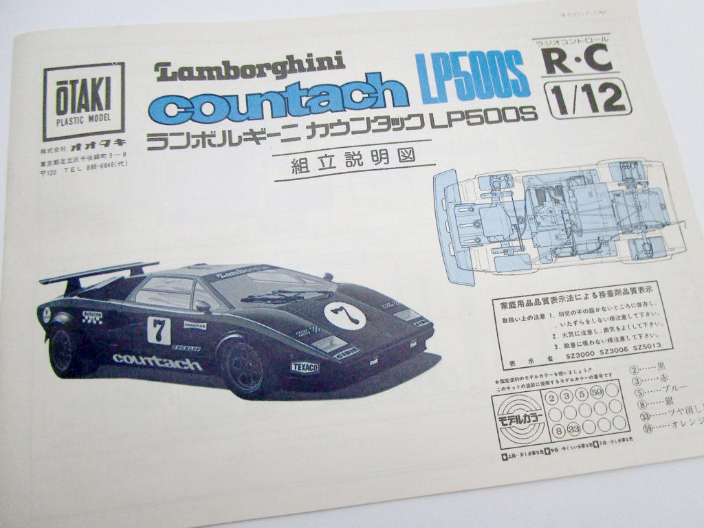 オオタキ 1/12 ランボルギーニ カウンタック LP500 説明書