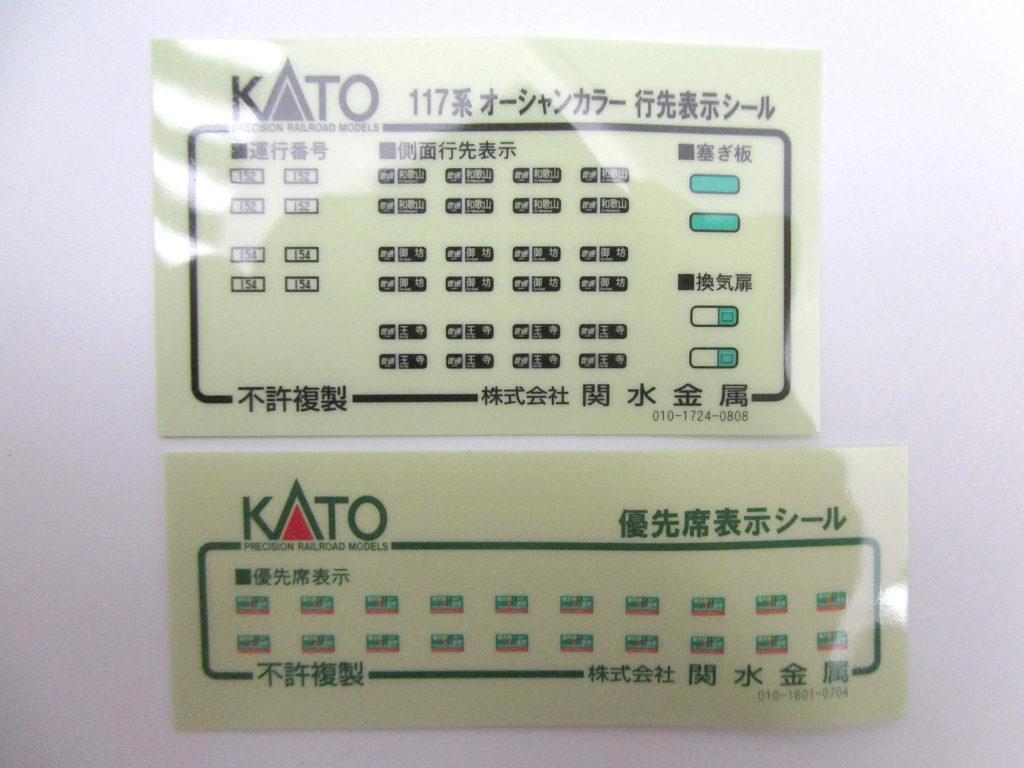 KATO Nゲージ 117系 オーシャンカラー 4両セット シール