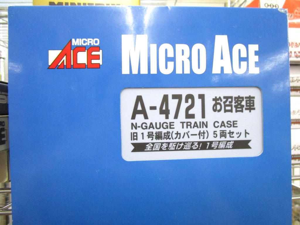 マイクロエース A-4721 お召客車