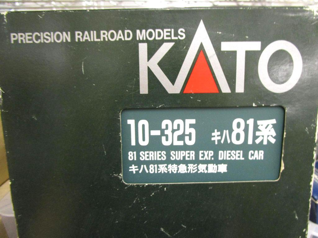 KATO 10-325 キハ81系