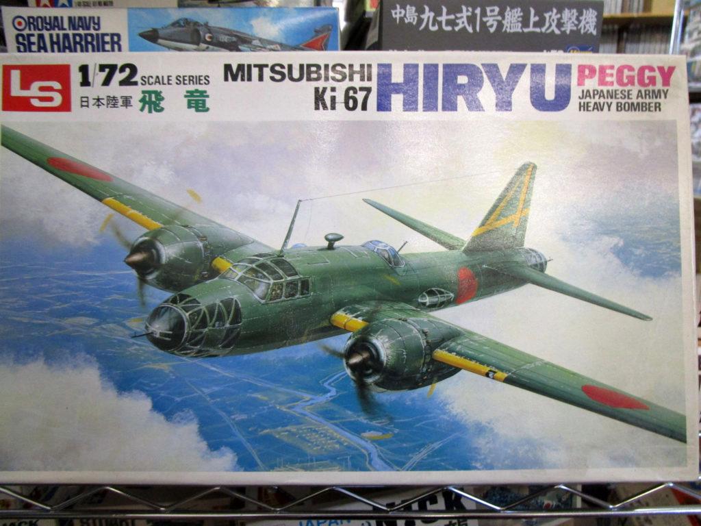 LS 1/72 日本陸軍 飛竜