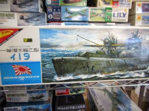 ニチモ 1/200 一等潜水艦乙型 イ19