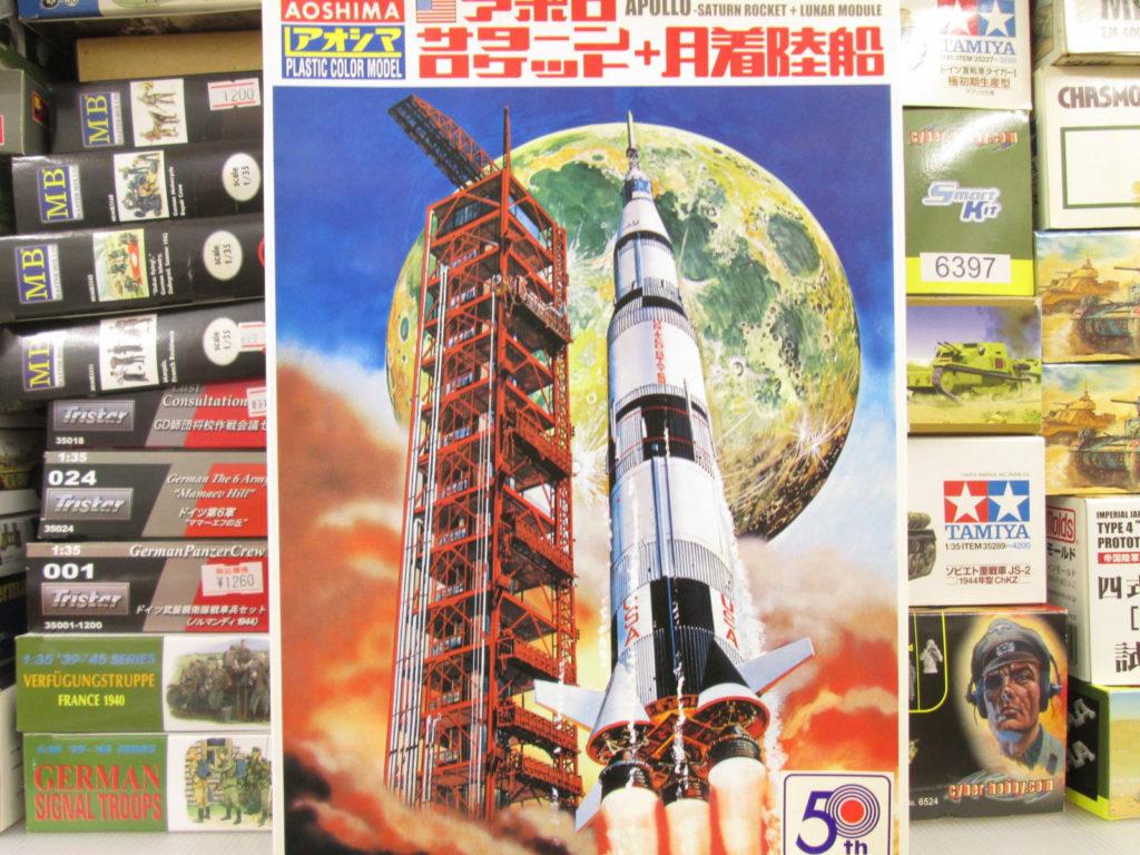 アオシマ アポロ サターンロケット + 月着陸船