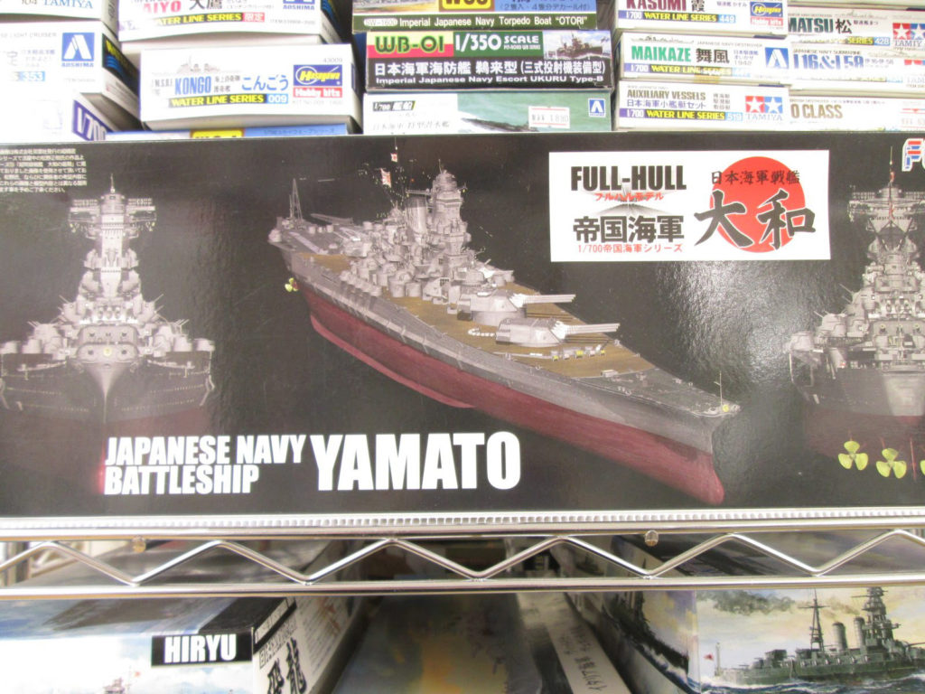 フジミ 1/700 日本海軍戦艦 大和 フルハルモデル