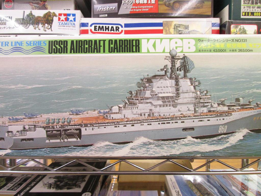 アオシマ 1/700 ソビエト海軍 航空母艦 キエフ No.131