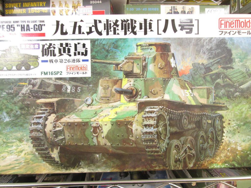 ファインモールド 1/35 九五式軽戦車 ハ号 硫黄島 戦車26連隊
