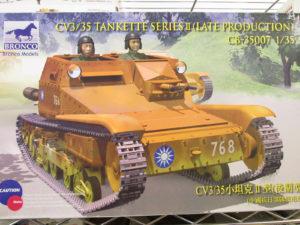 ブロンコ 1/35 CV3/35 豆戦車 シリーズⅡ 後期型