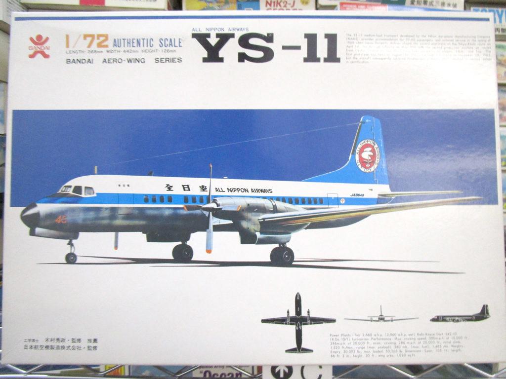 バンダイ 1/72 YS-11