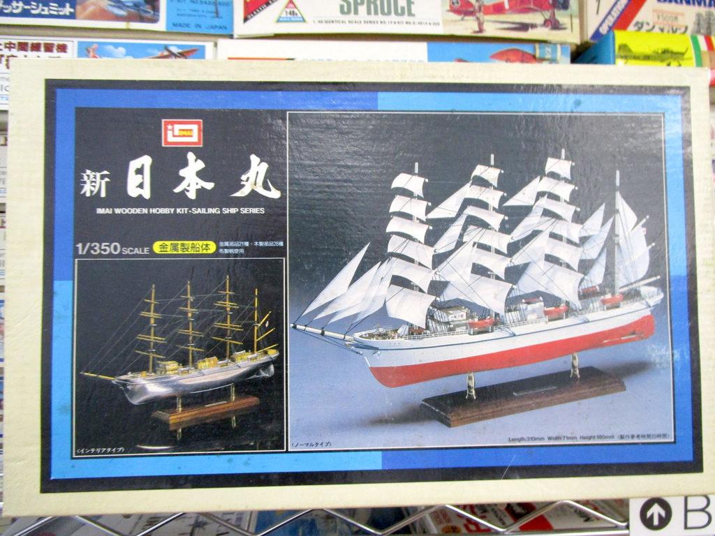 イマイ 1/350 新日本丸 金属製船体