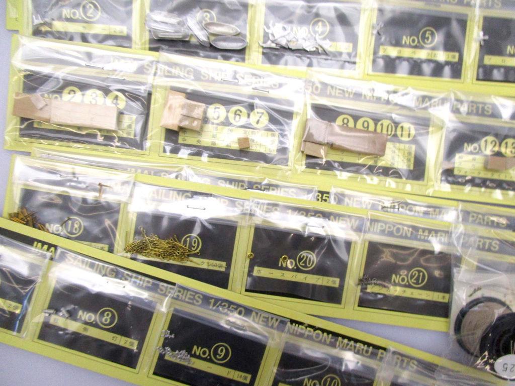 イマイ 1/350 新日本丸 金属製船体 袋詰パーツ