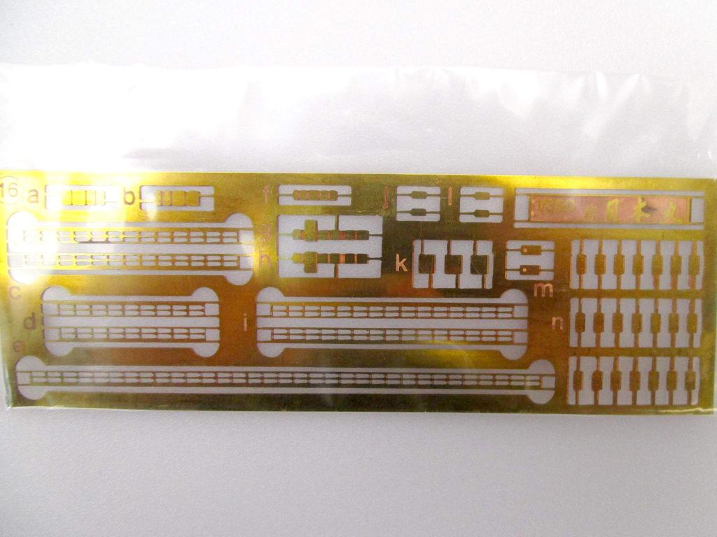 イマイ 1/350 新日本丸 金属製船体 エッチングパーツ