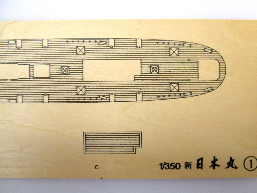 イマイ 1/350 新日本丸 金属製船体 甲板