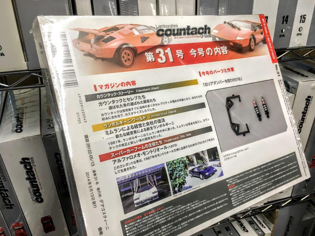 デアゴスティーニ週刊ランボルギーニカウンタックLP500S裏