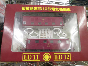DDF 相模鉄道ED10形電気機関車
