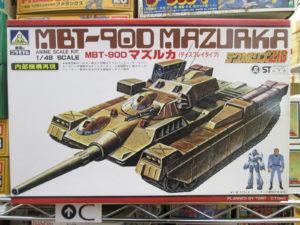 アオシマ 1/48 MBT-90D マズルカ