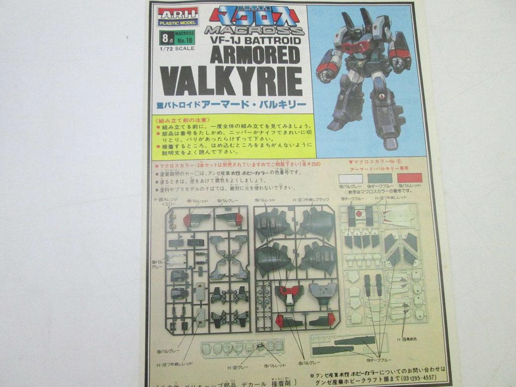 アリイ 1/72 重バトロイド アーマード・バルキリー VF-1J 説明書