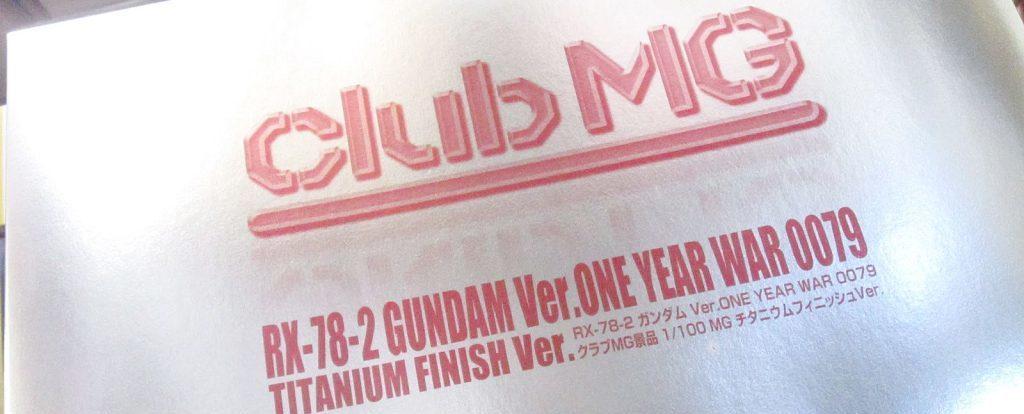 バンダイ MG 1/100 RX-78-2 ガンダム Ver.ONE YEAR WAR 0079 クラブMG景品 チタニウムフィニッシュVer.
