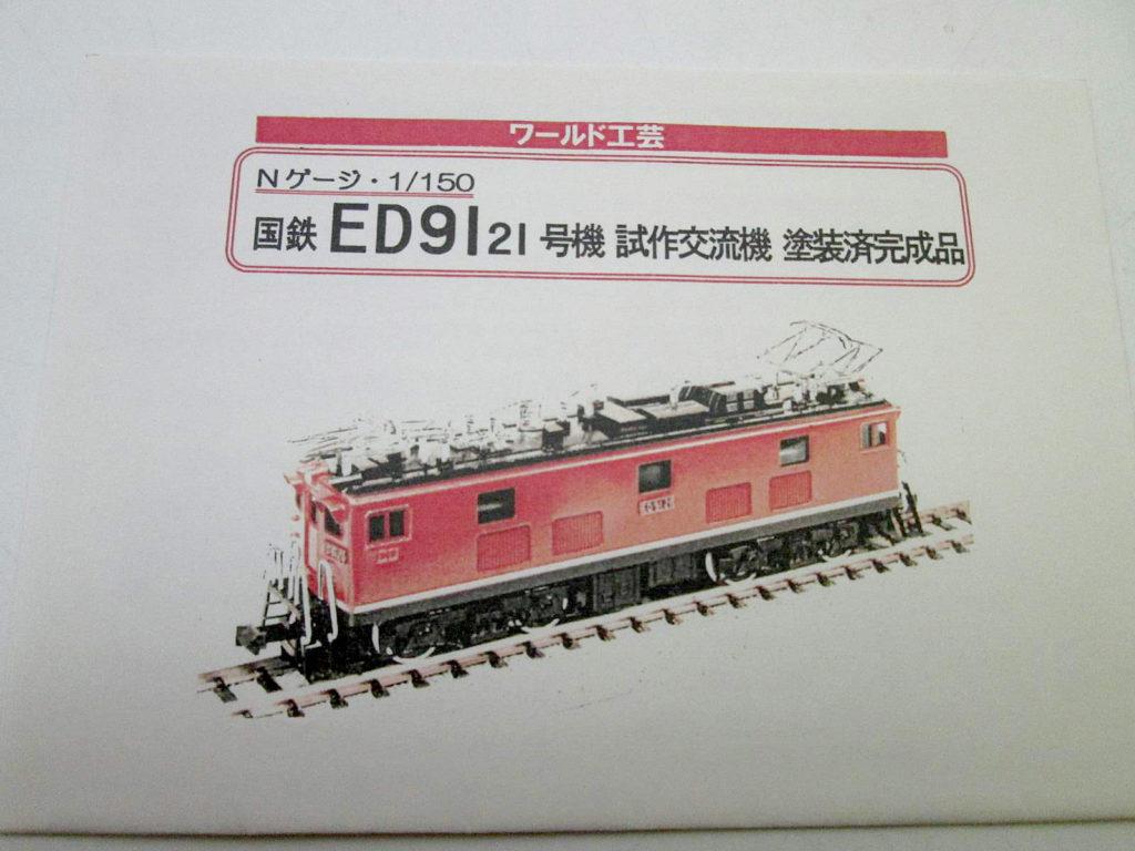 ワールド工芸 Nゲージ 国鉄ED91 21号機 試作交流機 塗装済完成品 説明書