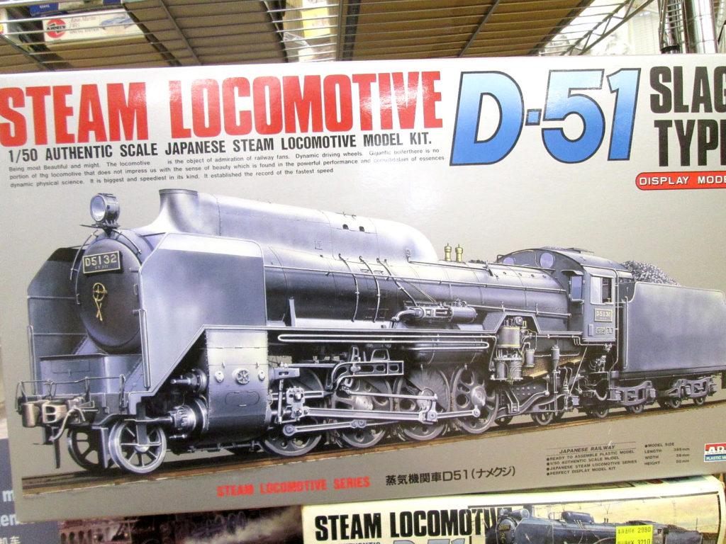 アリイ 1/50 蒸気機関車 D51 ナメクジ