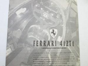 wave 1/20 フェラーリ412T1 説明書
