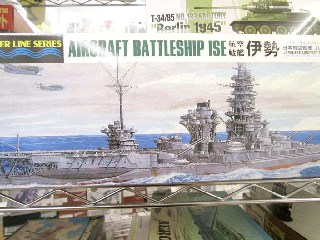 ハセガワ 1/700 航空戦艦 伊勢