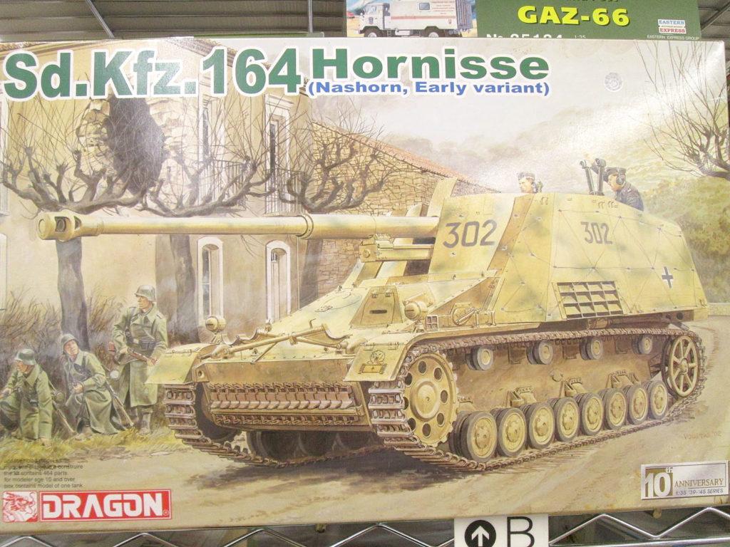 ドラゴン 1/35 Sd.Kfz.164 ホルニッセ