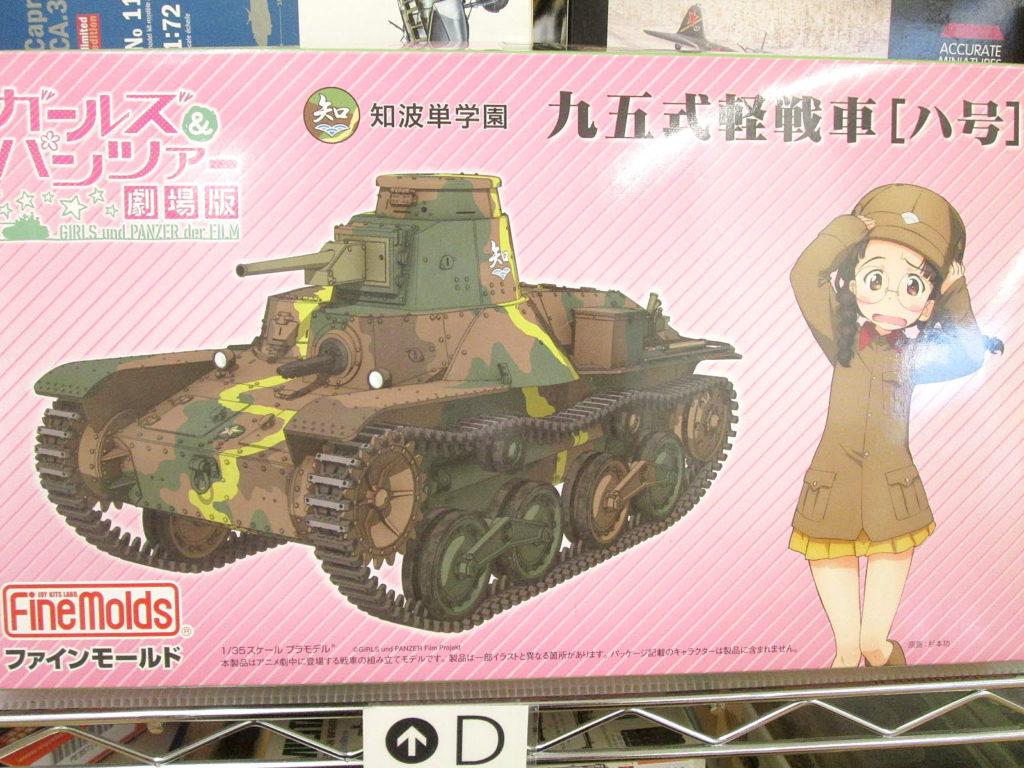 ファインモールド 1/35 九五式軽戦車 ハ号 知波単学園