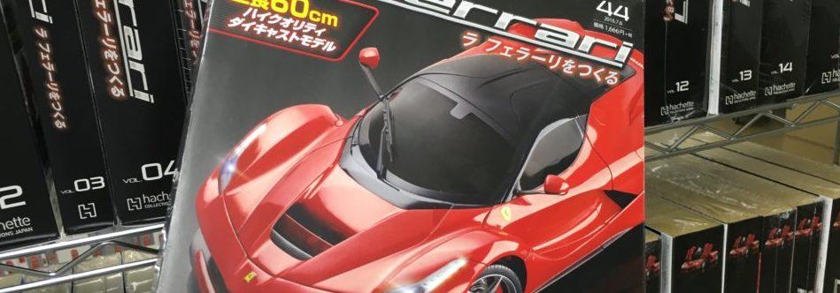 アシェット 週刊ラ・フェラーリを作る