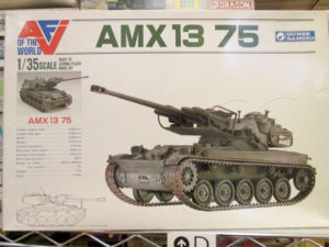 グンゼ 1/35 AMX13 75