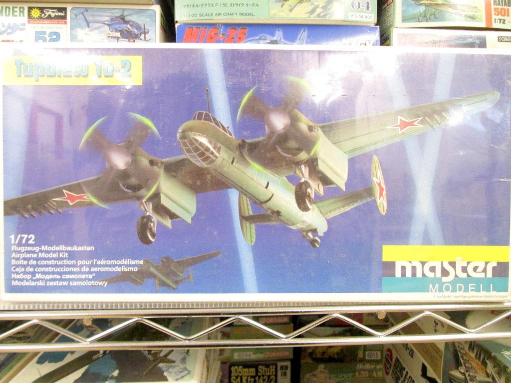 マスターモデル 1/72 ツポレフ Tu-2