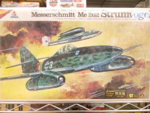 ニチモ 1/48 メッサーシュミット Me262 シュツルムフォーゲル