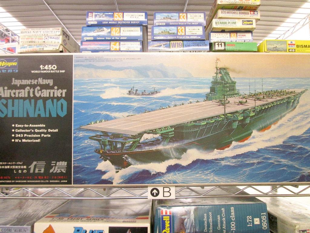 ハセガワ 1/450 日本海軍大型航空母艦 信濃