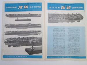 ニチモ 1/500 日本海軍航空母艦 瑞鶴 説明書