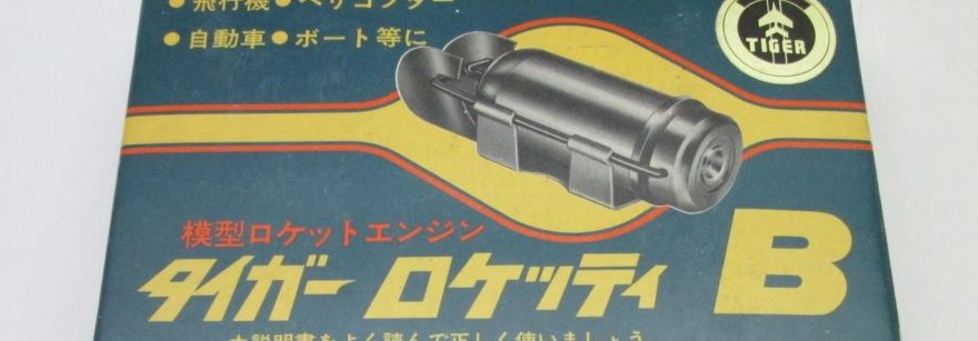 ラジコン ロケットエンジン