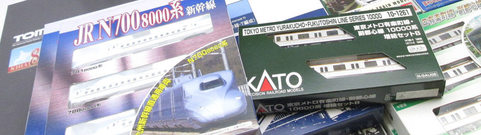 あらゆる種類の鉄道模型を高価買取!