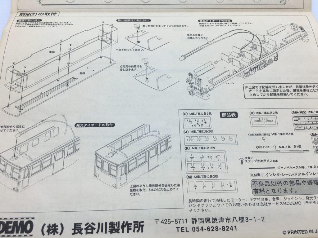 MODEMO 箱根登山鉄道 モハ2形 説明書