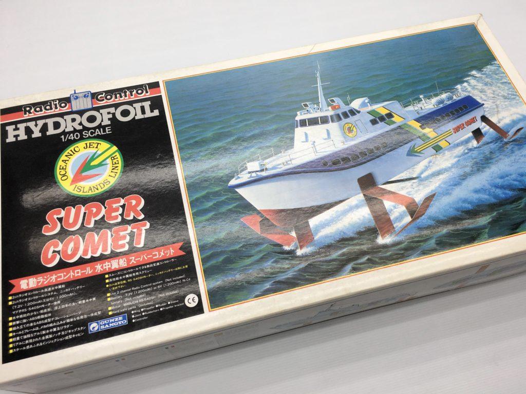 グンゼ産業 1/40 水中翼船 スーパーコメット