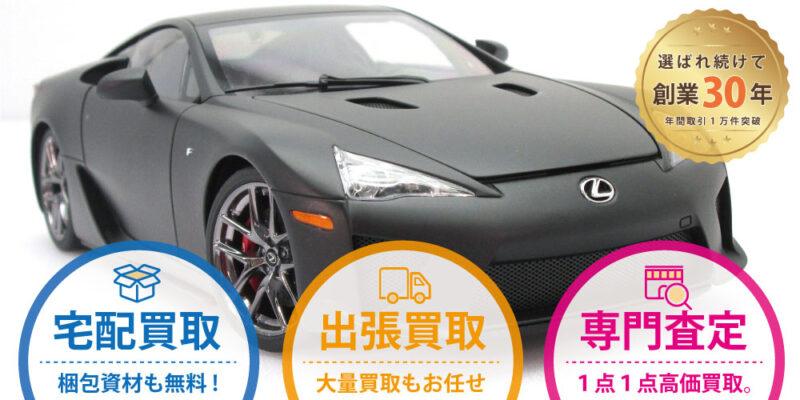 オートアート(AUTO ART)のミニカーを全国から高価買取!