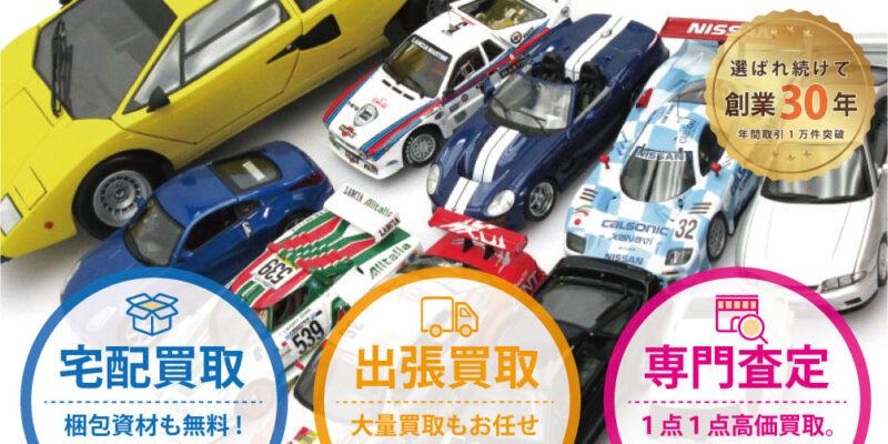 京商(KYOSHO)のミニカーを全国から高価買取!