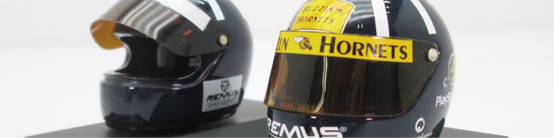 ヘルメットシリーズも高価買取。