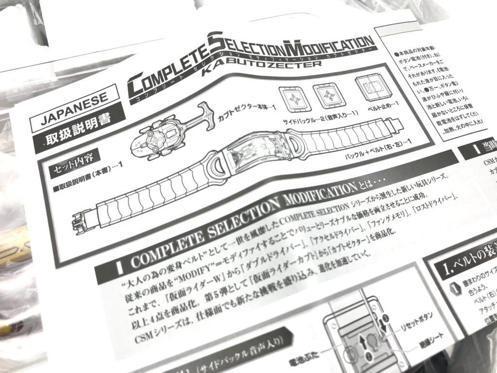 CSM カブトゼクター 説明書